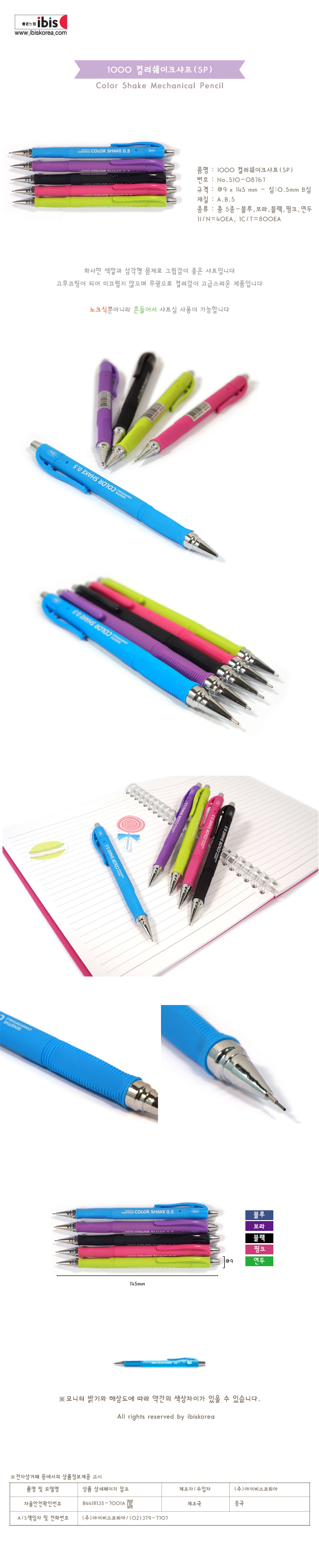 510-08767-1000ColorShakeMechanicalPencil.jpg: http://www.daisomall.co.kr/shop/iframe_detail.php?id=0000101839